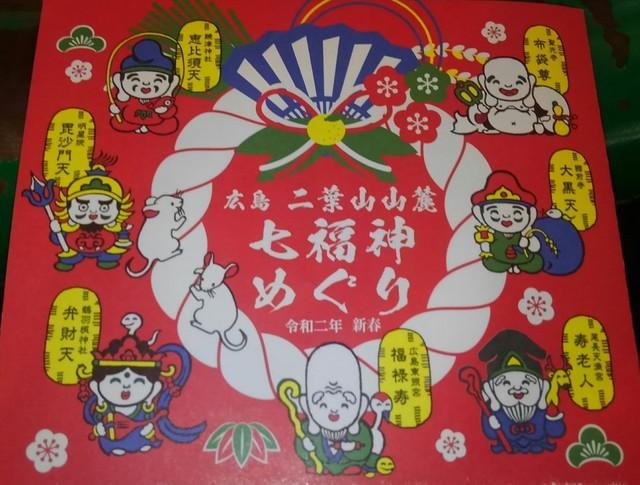 2020七福神めぐり (3).jpg