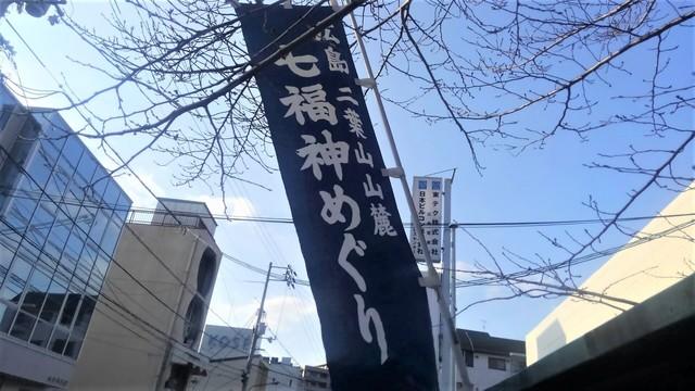 2020七福神めぐり (8).jpg