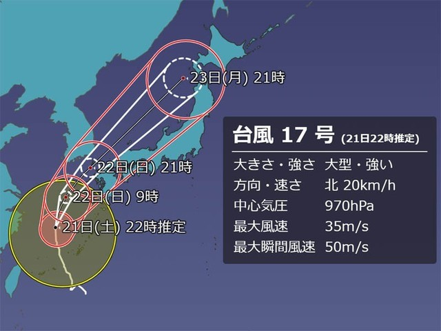 (2019.9.21)台風17号進路.jpg