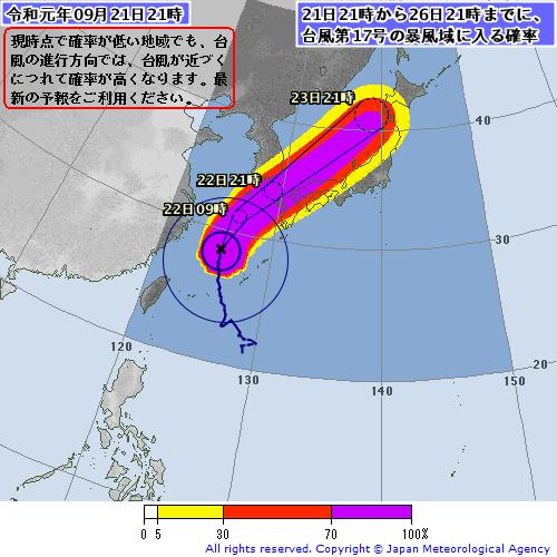 (2019.9.21)台風17暴風域に入る確率.jpg
