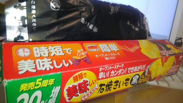 (2020 年6月)焼き芋  (11).jpg
