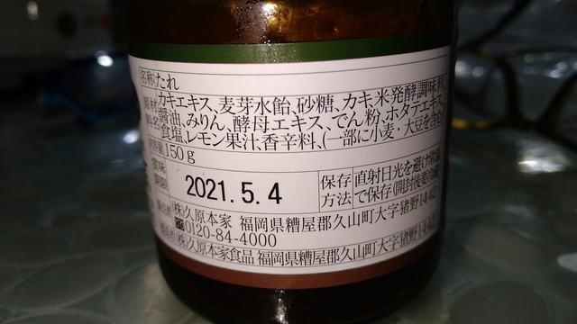 (2021.05)牡蠣のオイル漬け (10).jpg
