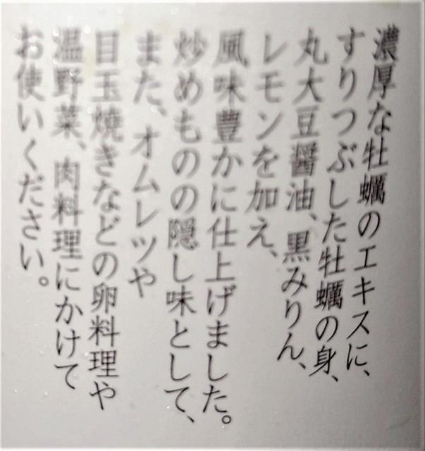 (2021.05)牡蠣のオイル漬け (12).jpg