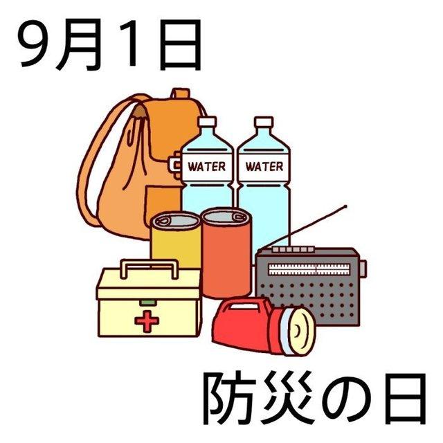 9月1日、防災の日.jpg