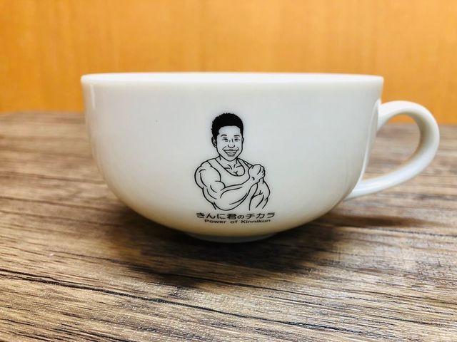 きんに君スープカップ.jpg