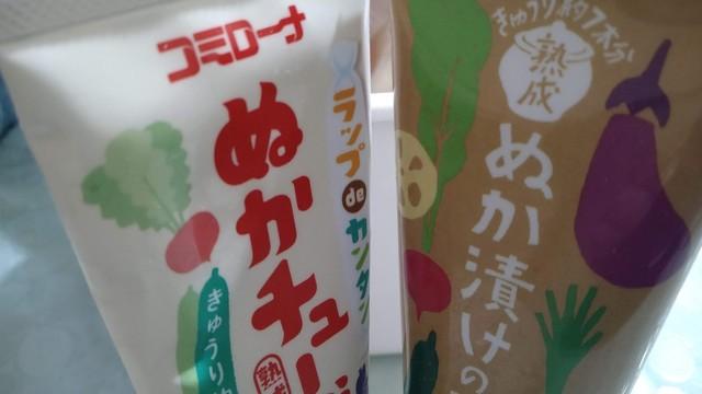 ぬか床チャレンジャー② (8).jpg