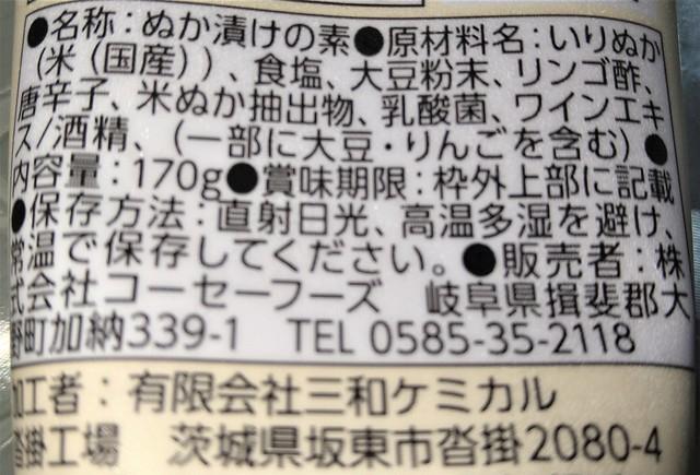 ぬか床チャレンジャー③ (3).JPG