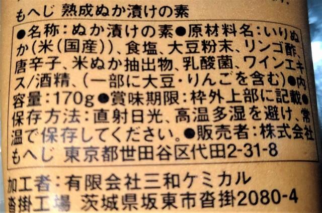 ぬか床チャレンジャー③ (4).JPG