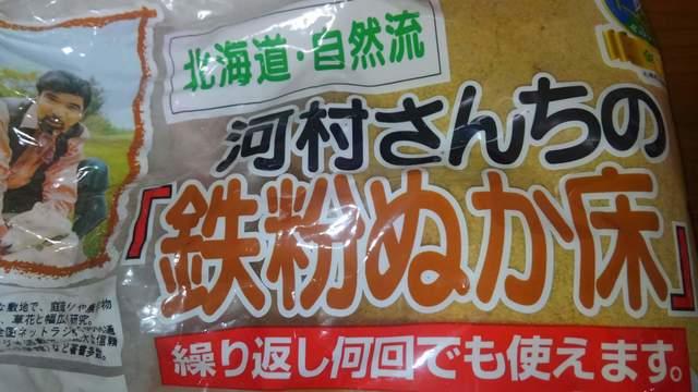 ぬか漬け美人6 (5).jpg