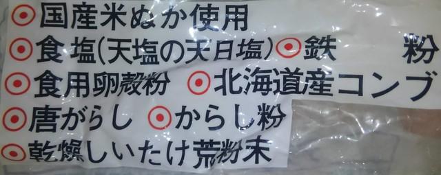 ぬか漬け美人6 (7).jpg