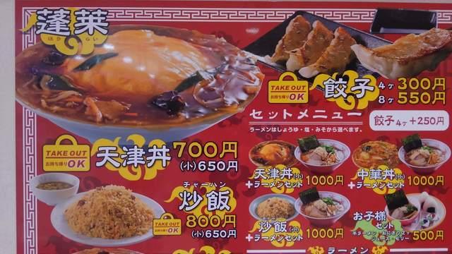 ふらり外食3 (6).jpg