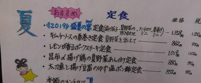 ふらり外食4 (6).JPG
