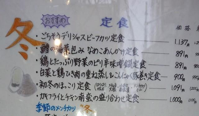 ふらり外食9 (6).JPG