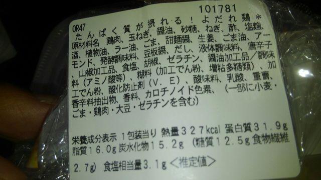 コンビニ弁当3 (6).jpg