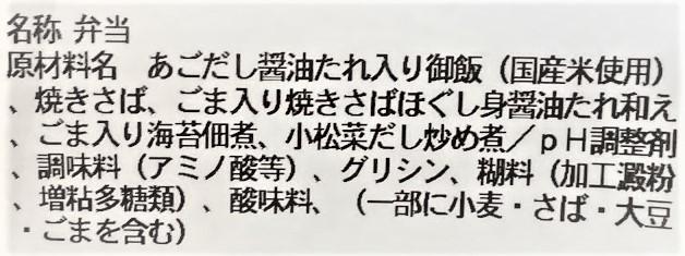 コンビニ昼食7 (13).jpg