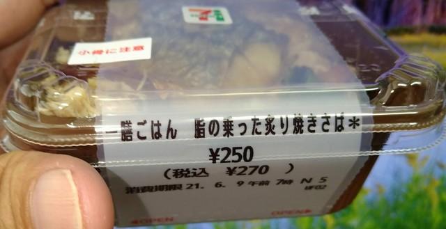 コンビニ昼食7 (6).jpg