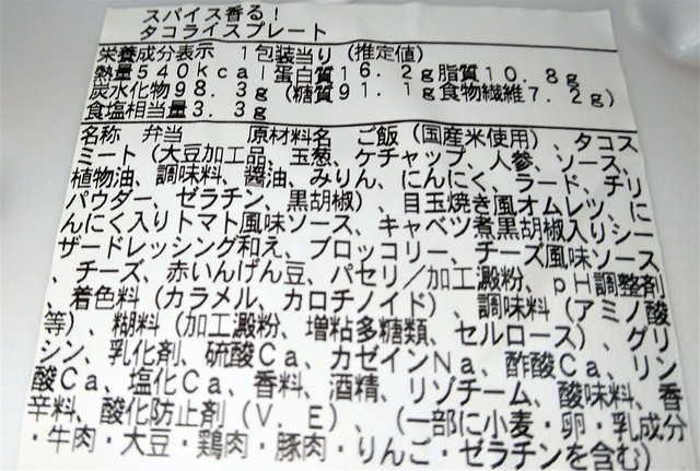 コンビニ昼食2 (4).jpg