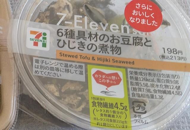 コンビニ昼食4 (10).jpg