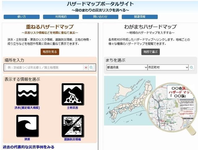 ハザードマップポータルサイト.jpg