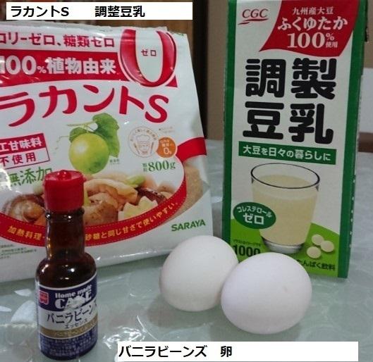 ヘルシー豆乳プリン1、材料.jpg