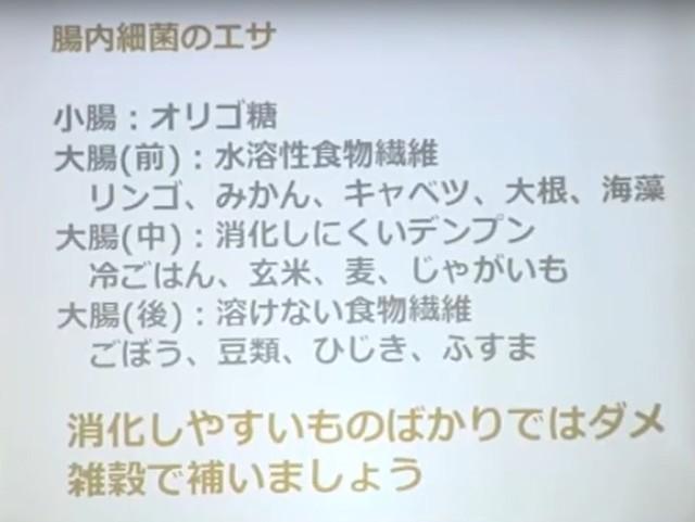 中戸川貢先生、講演動画より.jpg