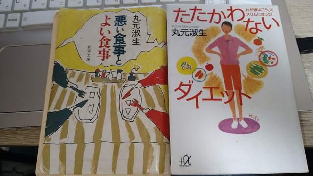 丸元先生の著書.jpg