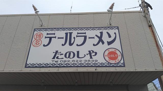 九州上陸 (7).jpg
