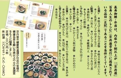 京丹後の長寿弁当.jpg