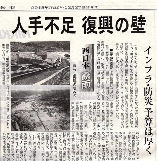 人手不足・復興の壁(日本経済新聞、2010.12.27).jpg