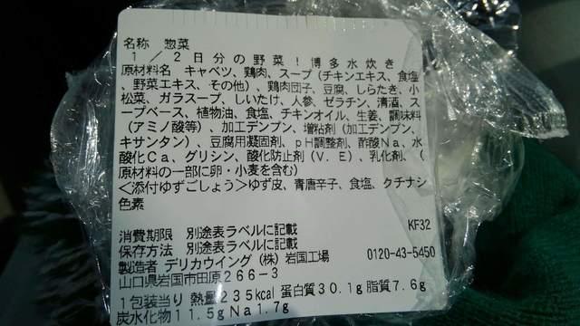 博多水炊き4.jpg