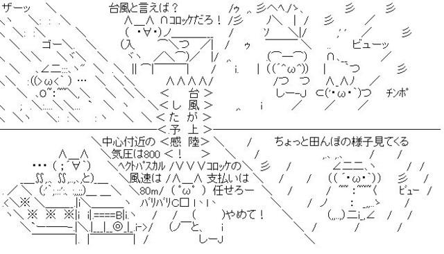 台風AAセット2.jpg