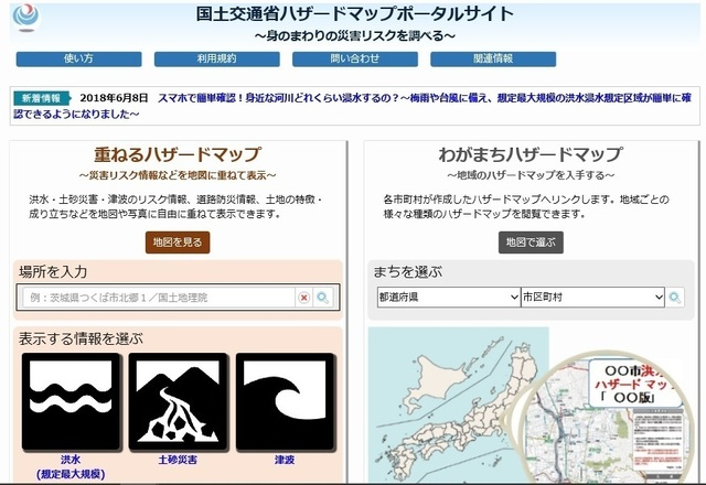 国土交通省ハザードマップ.jpg