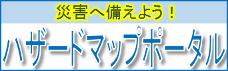 国土交通省ハザードマップポータルサイト.png