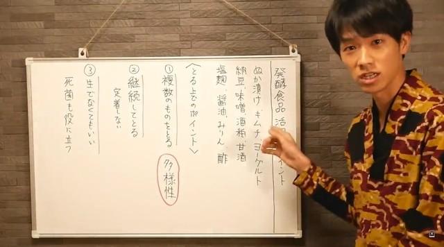 圓尾先生、発酵食品活用のポイント.jpg