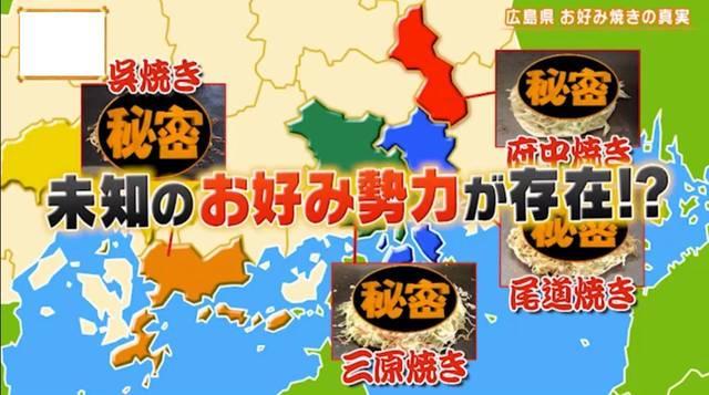 広島お好み焼の真実.jpg