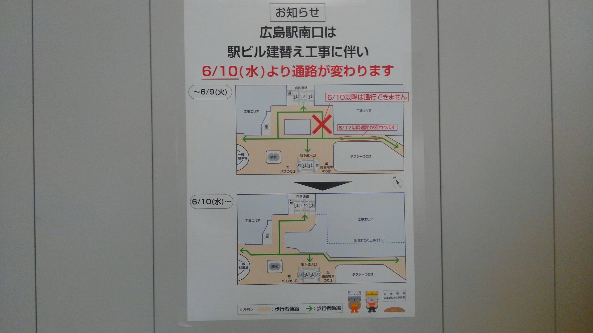 広島駅周辺食いまくり日記5 (10).jpg