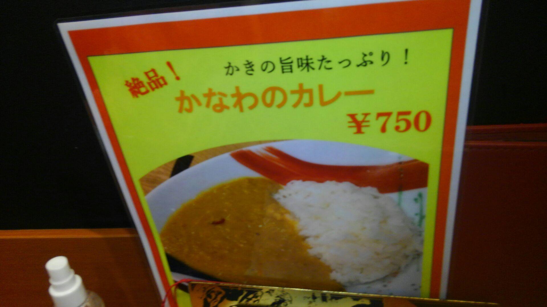 広島駅周辺食いまくり日記5 (3).jpg