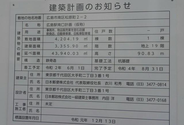 広島駅周辺食いまくり日記4 (3).jpg