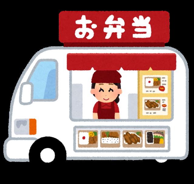 弁当の移動販売車のイラスト.png