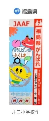 応援メッセージのぼり(井口小学校).jpg