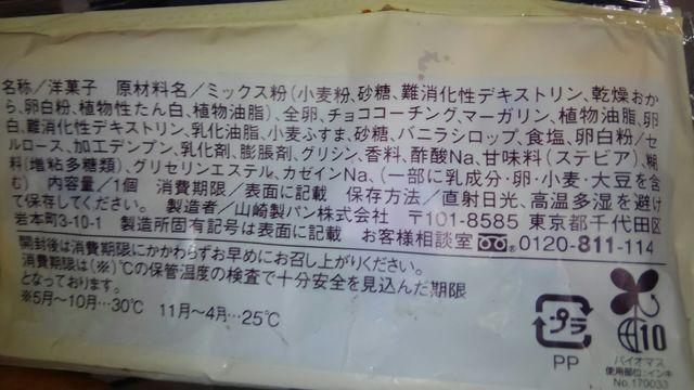 最近のコンビニ食5 (13).jpg