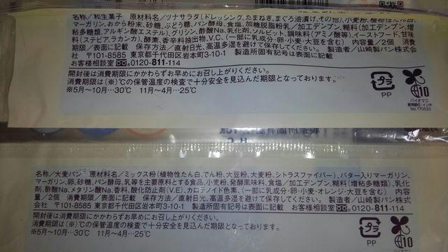 最近のコンビニ食5 (14).jpg