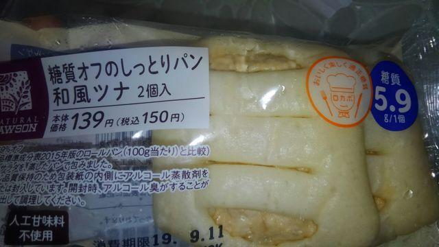 最近のコンビニ食5 (5).jpg