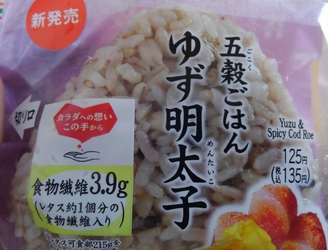 最近のコンビニ食6 (1).jpg
