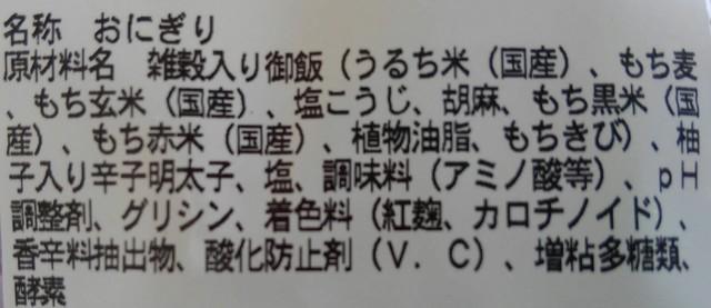 最近のコンビニ食6 (3).jpg