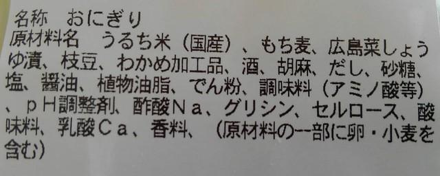 最近のコンビニ食6 (5).jpg