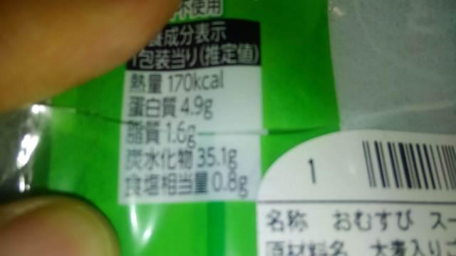 最近のコンビニ食8 (7).jpg