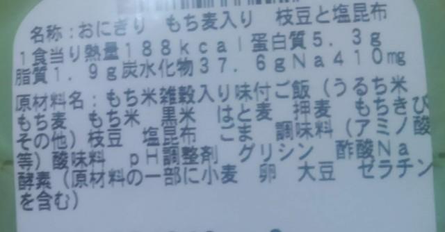 最近のコンビニ食8 (9).jpg