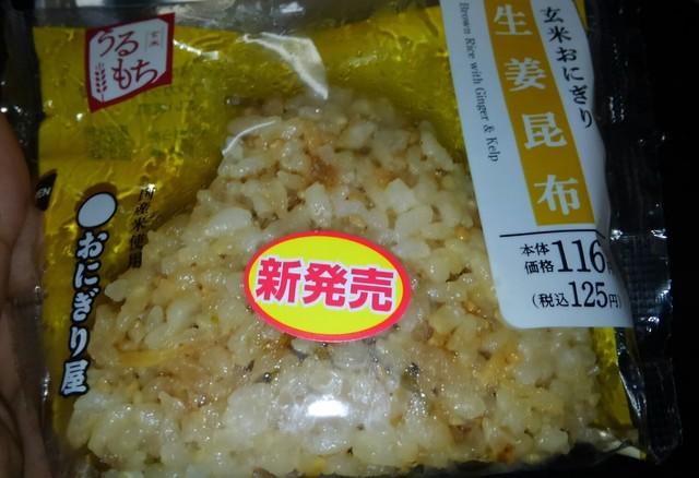 最近のコンビニ食9 (9).jpg