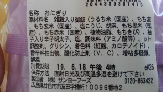 最近のコンビニ食2 (3).jpg